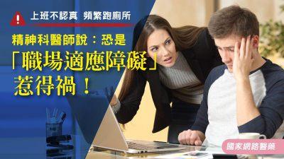 上班不認真 頻繁跑廁所 精神科醫師說:恐是「職場適應障礙」惹得禍!