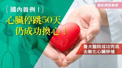 國內首例!心臟停跳50天仍成功換心!臺大醫院成功完成去敏化心臟移植