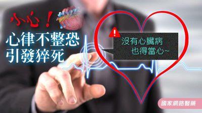 沒有心臟病也得當心~小心!心律不整恐引發猝死