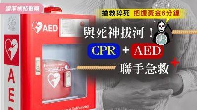 搶救猝死把握黃金6分鐘!與死神拔河 CPR AED聯手急救