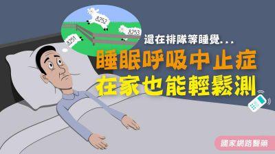 還在排隊等睡覺?睡眠呼吸中止症,在家也能輕鬆測!
