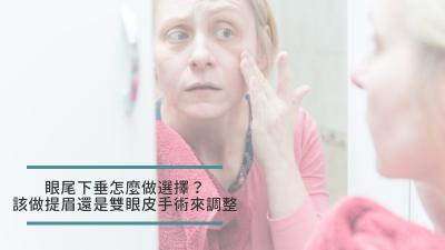眼尾下垂怎麼做選擇?該做提眉還是雙眼皮手術來調整