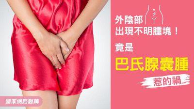 外陰部出現不明腫塊!竟是「巴氏腺囊腫」惹的禍
