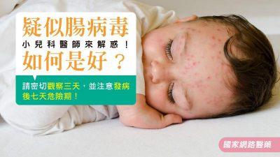 疑似腸病毒如何是好?小兒科醫師來解惑!請密切觀察三天,並注意發病後七天危險期!