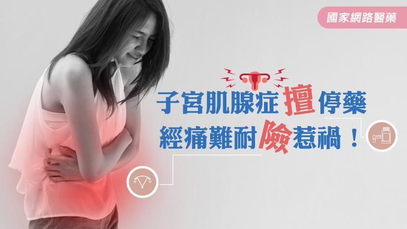 子宮肌腺症擅停藥 經痛難耐險惹禍!