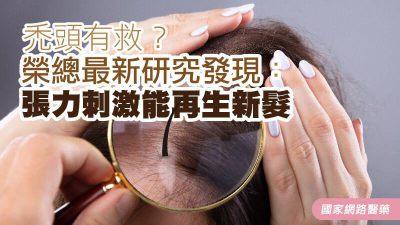 禿頭有救?榮總最新研究發現:張力刺激能再生新髮