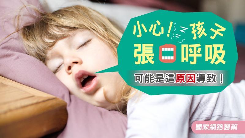 小心!孩子張口呼吸可能是這原因導致!