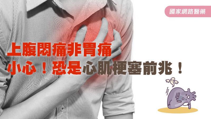 上腹悶痛非胃痛 小心!恐是心肌梗塞前兆!
