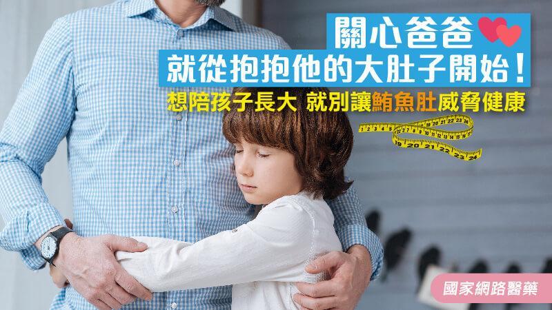 關心爸爸 就從抱抱他的大肚子開始!想陪孩子長大 就別讓鮪魚肚威脅健康