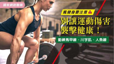 勤練馬甲線、川字肌、人魚線~瘋健身要注意 別讓運動傷害襲擊健康!