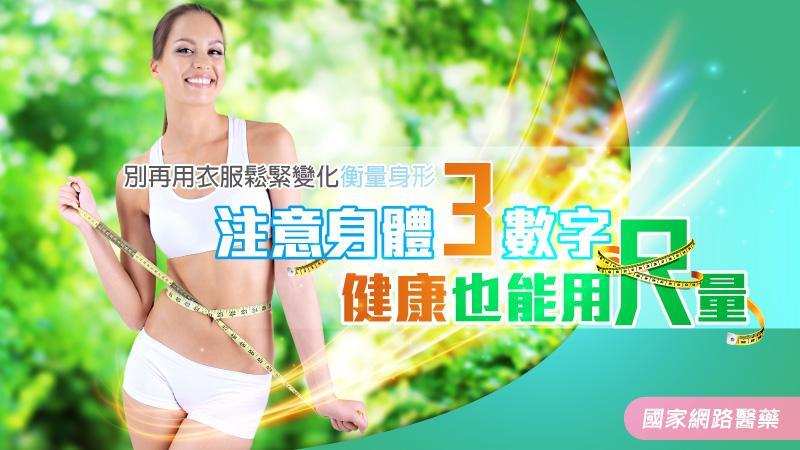 別再用衣服鬆緊變化衡量身形,健康也能用「尺」量!注意身體「3」數字