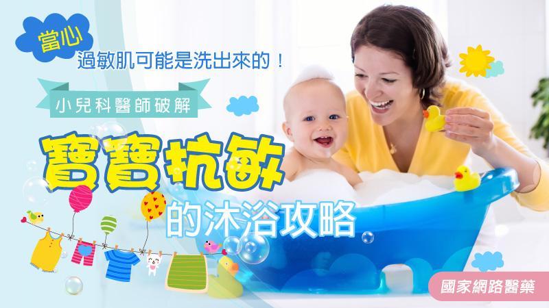 當心!過敏肌可能是洗出來的!小兒科醫師破解 寶寶抗敏的沐浴攻略