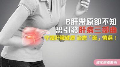 B肝帶原卻不知?!恐引發肝病三部曲 守護肝臟健康 治療「藥」慎選!
