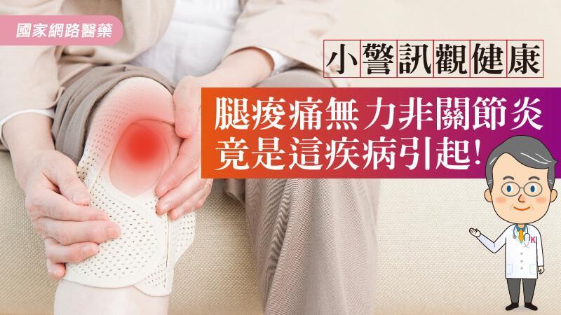 小警訊觀健康 腿痠痛無力非關節炎 竟是這疾病引起!