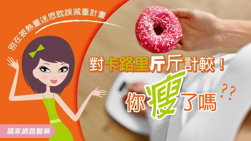 別在被熱量迷思耽誤減重計畫 對卡路里斤斤計較!你瘦了嗎??