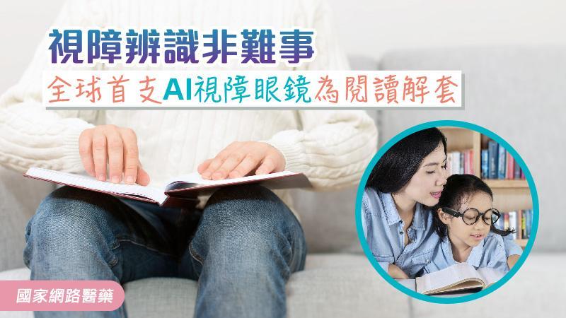 視障辨識非難事 全球首支AI視障眼鏡為閱讀解套