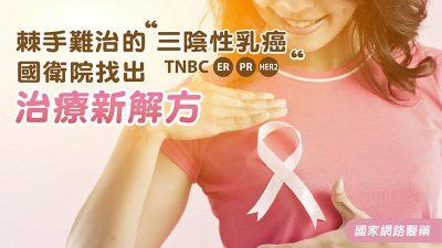 棘手難治的三陰性乳癌 國衛院找出治療新解方