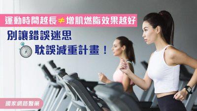 別讓錯誤迷思耽誤減重計畫!運動時間越長≠增肌燃脂效果越好