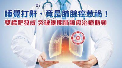 睡覺打鼾,竟是肺腺癌惹禍!雙標靶發威 突破晚期肺腺癌治療瓶頸
