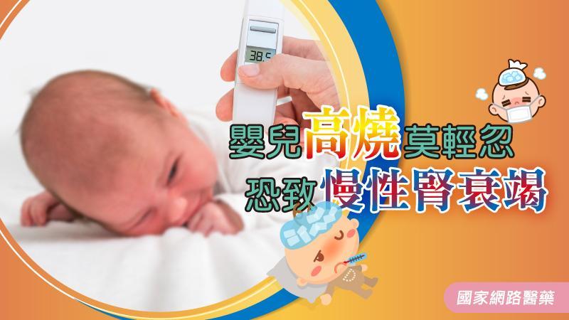 嬰兒高燒莫輕忽 恐致慢性腎衰竭