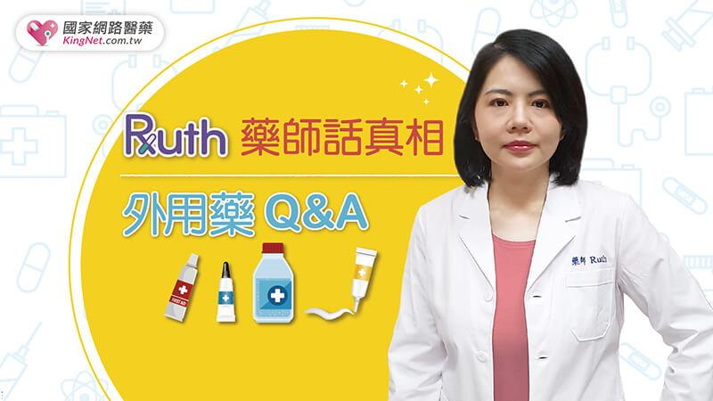 Ruth藥師話真相 外用藥Q&A