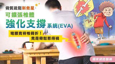 彎腰竟脊椎骨折!竟是骨鬆惹禍 骨質疏鬆新救星:可擴張椎體強化支撐系統(EVA)