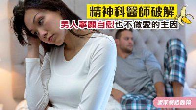 精神科醫師破解 男人寧願自慰也不愛愛的原因