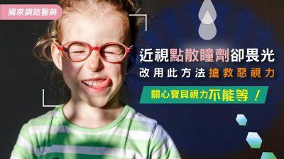 關心寶貝視力不能等!近視點散瞳劑卻畏光 改用此法搶救惡視力