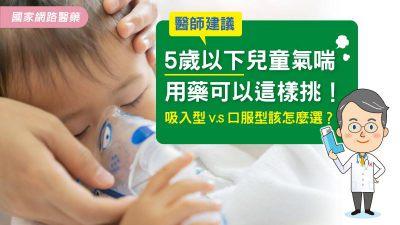 吸入型V.S口服型該怎麼選?醫師建議,5歲以下兒童氣喘用藥可以這樣挑!