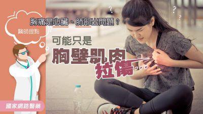 胸痛是心臟、肺部出問題?醫師提點 可能只是胸壁肌肉拉傷…