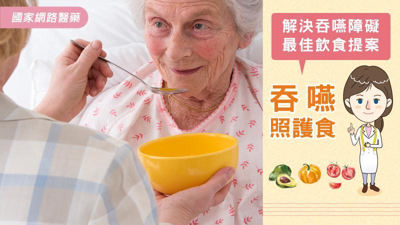 解決吞嚥障礙最佳飲食提案 吞嚥照護食