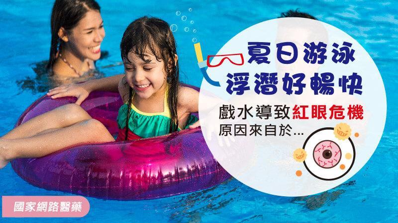 夏日游泳、浮潛好暢快!戲水導致紅眼危機 原因來自於…
