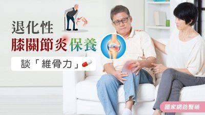 退化性膝關節炎保養 談「維骨力」