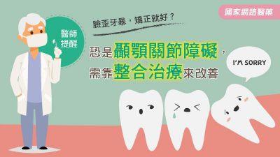臉歪牙暴,矯正就好?醫師提醒:恐是顳顎關節障礙,需靠整合治療來改善