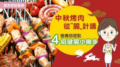 中秋烤肉從「腸」計議 營養師提點 4招健腸小撇步