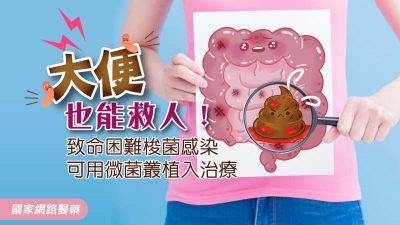 糞便也能救人!致命困難梭菌感染 可用微菌叢植入治療