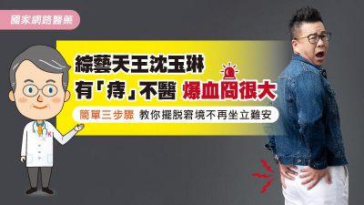 綜藝天王沈玉琳有「痔」不醫,爆血冏很大
