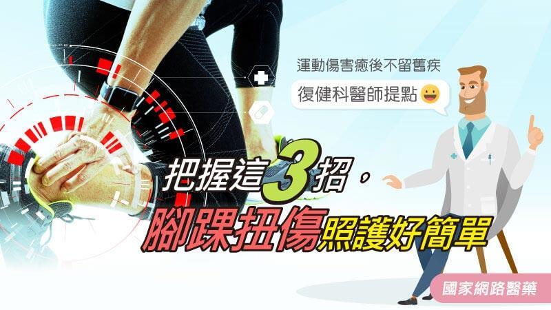 復健科醫師提點:把握這3招,腳踝扭傷照護好簡單