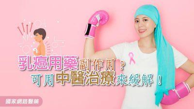乳癌用藥副作用?可用中醫治療來緩解!