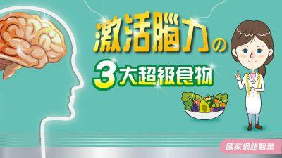 激活腦力の3大超級食物