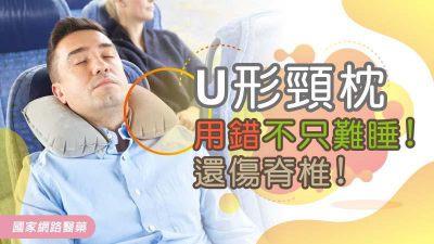 U形頸枕用錯不只難睡!還傷脊椎!