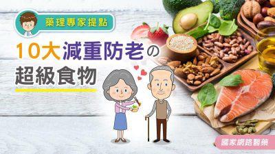 藥理專家提點 10大減重防老の超級食物