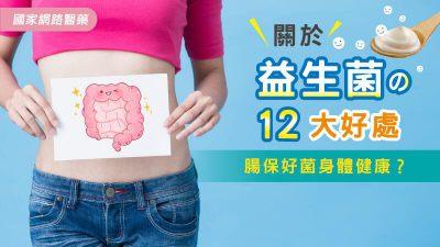 腸保好菌身體健康?關於益生菌の12大好處