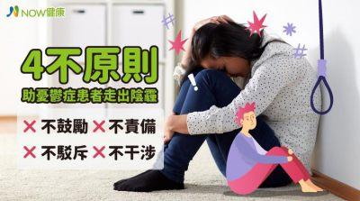 8成自殺者有憂鬱症 陪伴憂鬱親友度過難關請這樣做