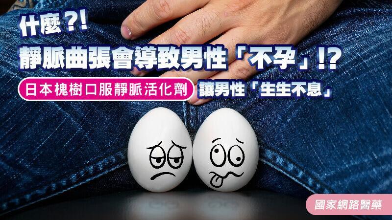 什麼?!靜脈曲張會導致男性「不孕」!?