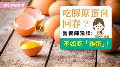 吃膠原蛋白回春?營養師建議,不如吃「雞蛋」!