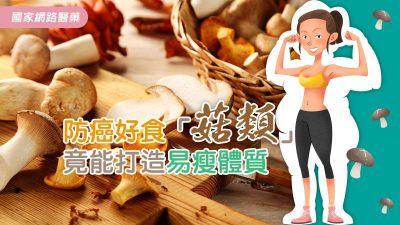 防癌好食「菇類」 竟能打造易瘦體質