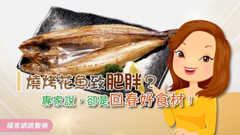 燒烤花魚致肥胖?專家說,可是回春好食材!