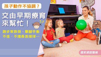 孩子動作不協調?交由早期療育來幫忙!