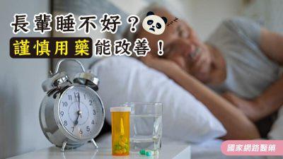 長輩睡不好?謹慎用藥能改善!
